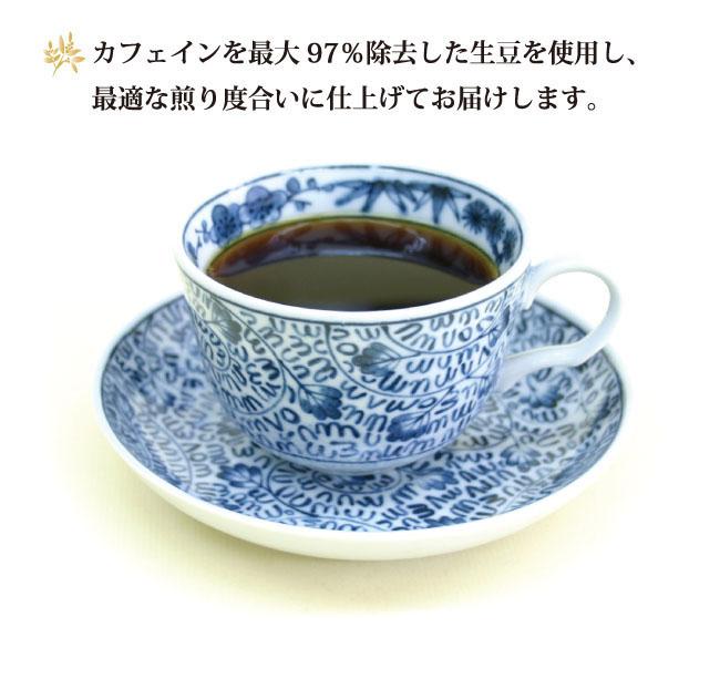 当店のカフェインレスコーヒーは(デカフェ)90%以上カフェインを除去したコーヒーを販売しています