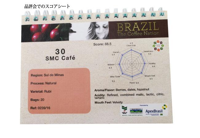ブラジル「サン・ジョアキン農園」005