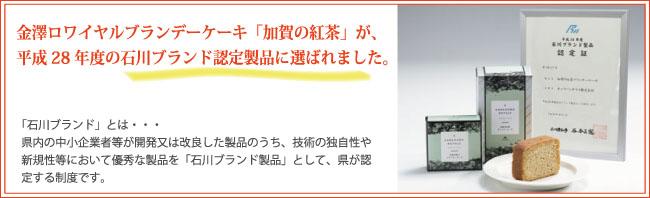 加賀の紅茶ブランデーケーキは石川ブランド認定商品です