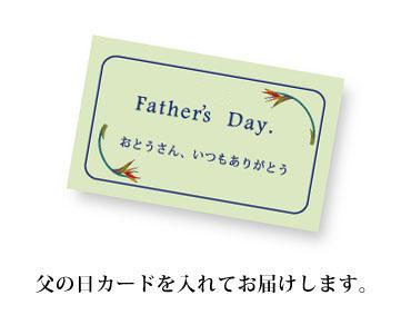 父の日ギフトは無料で父の日カードをお入れしてお届けします