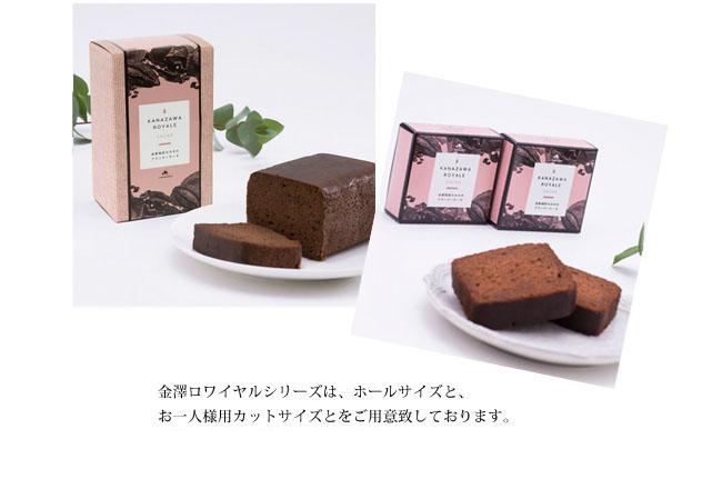 金澤ロワイヤルカカオブランデーケーキサイズの説明