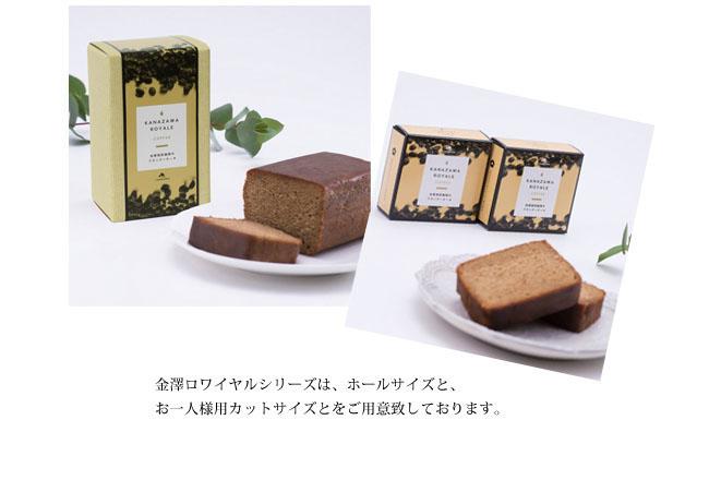 金澤ロワイヤル コーヒーブランデーケーキ サイズ説明