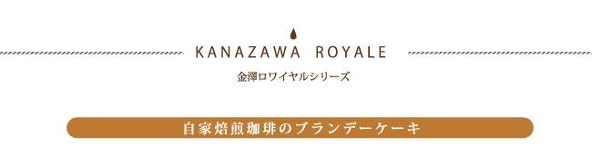 金澤ロワイヤル コーヒーブランデーケーキのタイトル