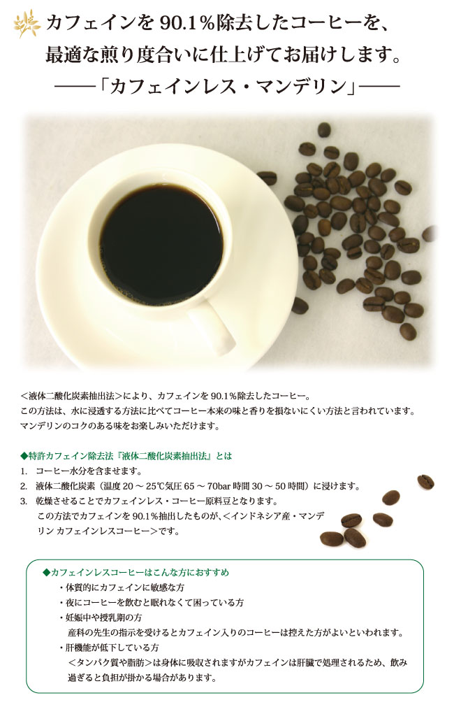 カフェインレスコーヒーマンデリンはカフェインを90%除去したコーヒー