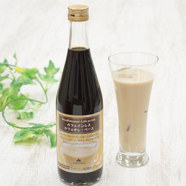 カフェインレス・カフェオレベース