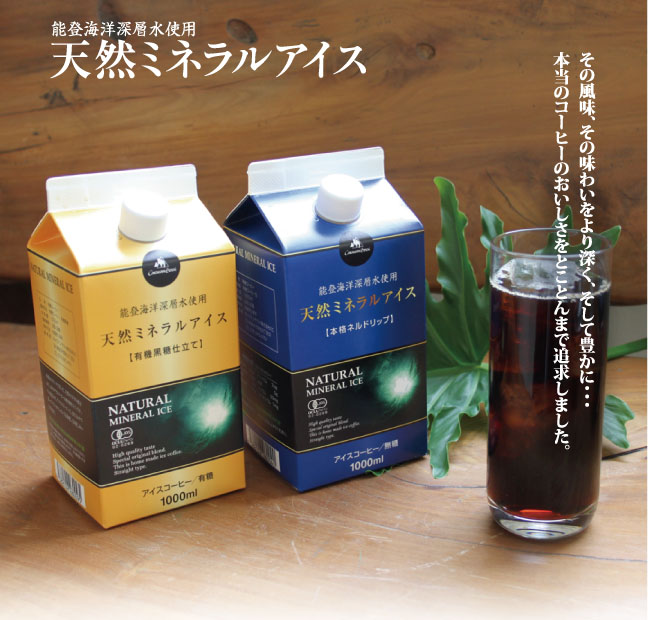 コーヒー専門店のアイスコーヒー 天然ミネラルアイスコーヒー