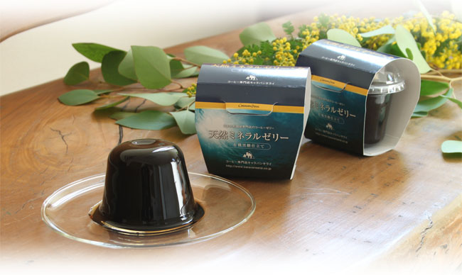 能登海洋深層水と自家焙煎有機コーヒー豆を使用した、こだわりの天然ミネラルコーヒーゼリーです