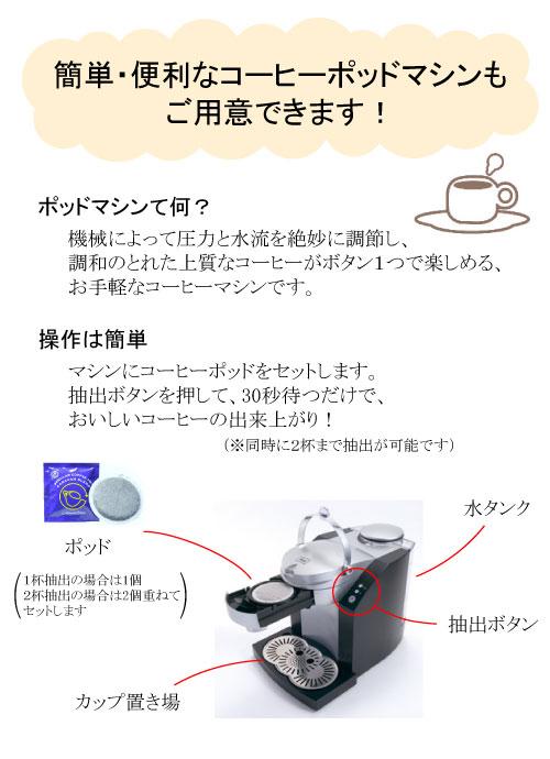 オフィスコーヒーポッドマシン