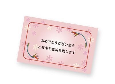 おめでとうのメッセージカード