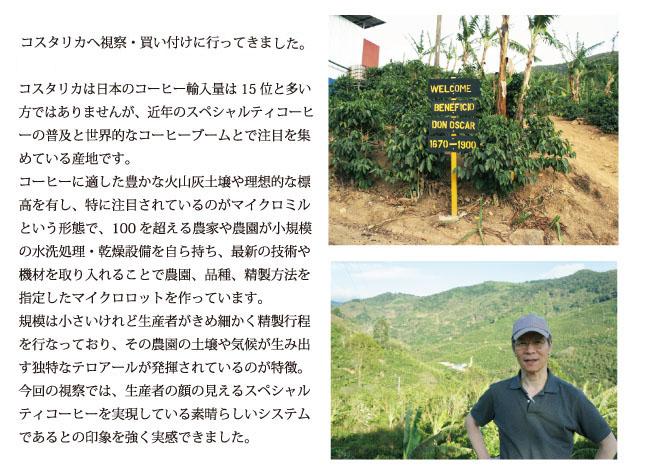 ドン・オスカル農園002