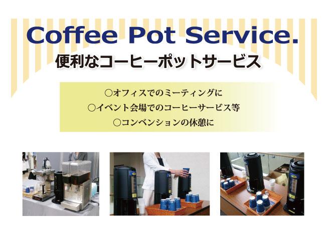 ポットコーヒー出前サービス