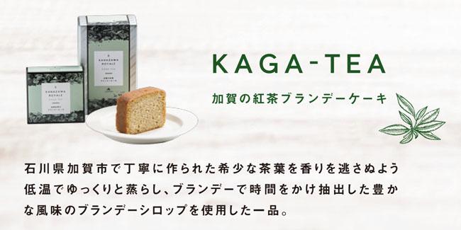 加賀の紅茶ブランデーケーキ メイン説明