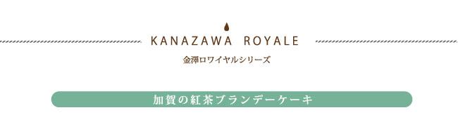 加賀の紅茶ブランデーケーキのタイトル