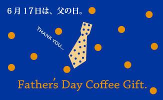 父の日コーヒーギフト特集こちらから