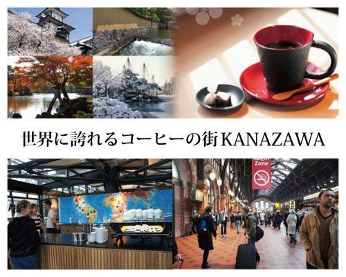 世界に誇れるコーヒーの街金沢